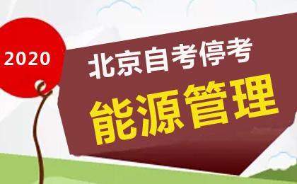 关于北京市自考能源管理(专科)专业、能源管理(独立本科段)专业停止新生注册的通知