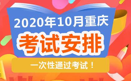 2020年10月重庆自考考试安排及时间汇总表