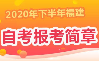福建教育考试院发布:2020年10月福建自考报考简章