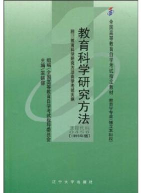 00443教育科学研究方法自考教材