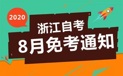 2020年8月浙江自考课程免考办理通告