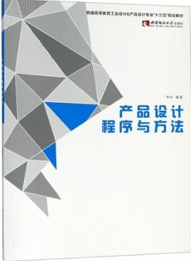 04851产品设计程序与方法自考教材