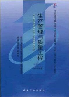 02647生产管理与质量工程