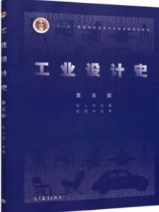 01933现代工业设计史论自考教材