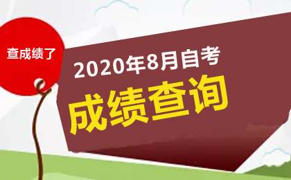 2020年8月自考成绩查询