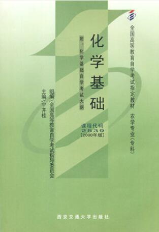 02539化学基础教材