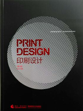 10132电脑印刷设计自考教材