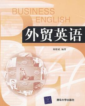 02635外贸英语自考教材