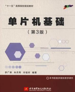 02358单片机原理及应用自考教材