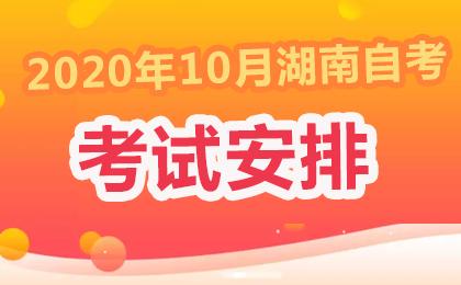 2020年10月湖南自考考试安排汇总
