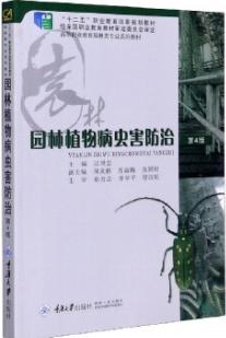 06635园林植物病虫害防治自考教材