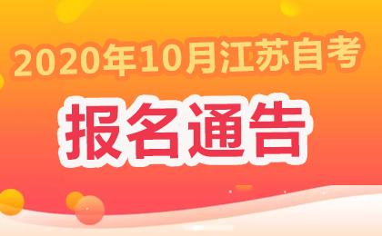 江苏省2020年10月自学考试报名通告