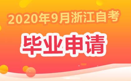 2020年9月浙江自考毕业申请通知