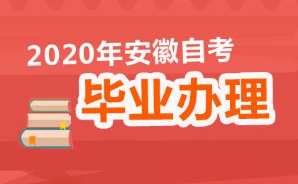 2020年安徽自考毕业办理工作安排的公告