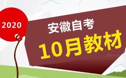 2020年10月安徽自考考试教材目录