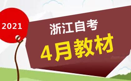 2021年4月浙江自考教材目录