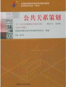 00645公共关系策划教材书籍