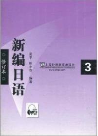00609高级日语(一)自考教材