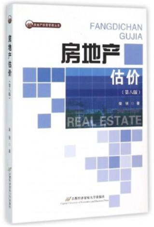 00122房地产评估
