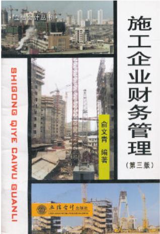 05290施工企业会计