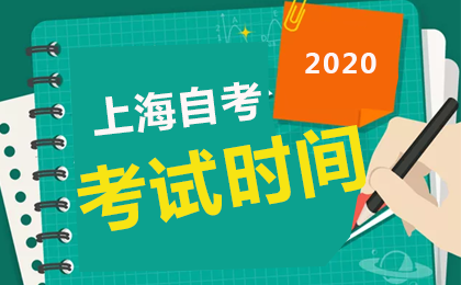 2020年10月上海自考考试时间