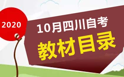 2020年10月四川自考教材目录