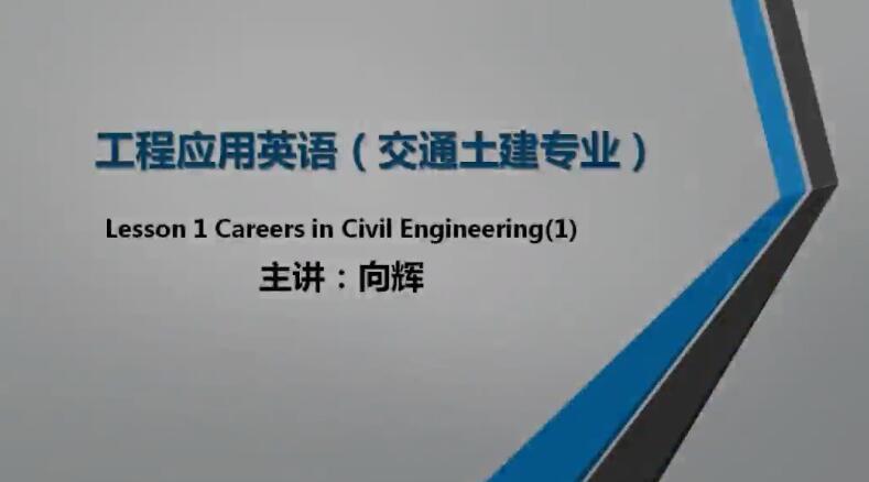 工程应用英语