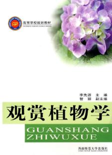 07424园林植物分类学自考教材