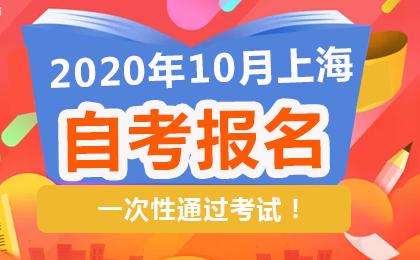 2020年下半年(第77次)上海市高等教育自学考试报名实施办法