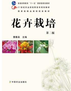 04039花卉学及应用自考教材