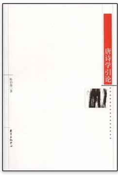 09073唐诗研究