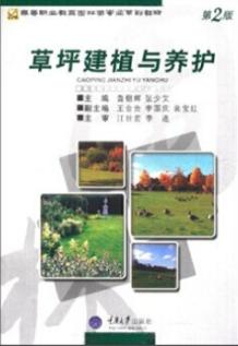 04043草坪园艺与养护自考教材