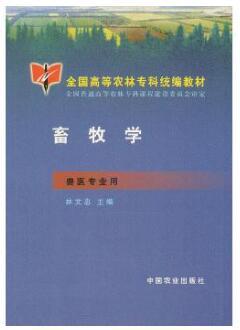 08017猪禽养殖与疾病防治学自考教材