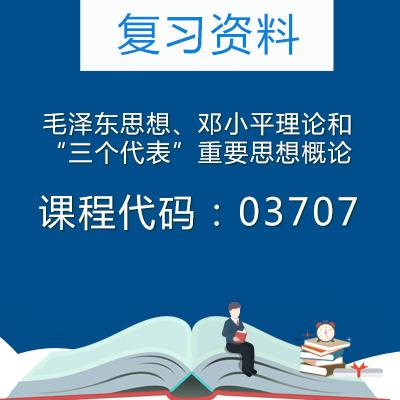 """03707毛泽东思想、邓小平理论和""""三个代表""""重要思想概论复习资料"""