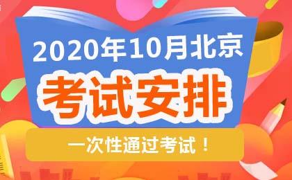 2020年10月北京自考笔试课程考试安排表