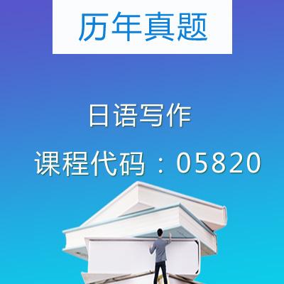 05820日语写作历年真题