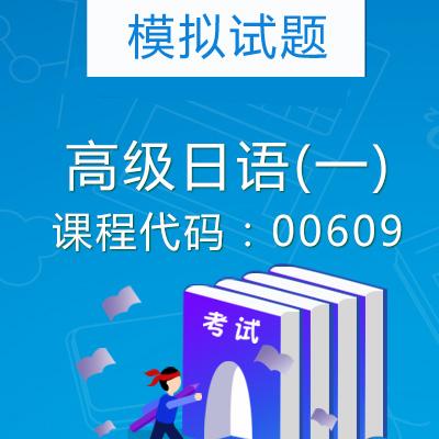 00609高级日语(一)自考模拟试题