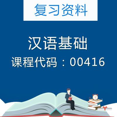 00416汉语基础复习资料