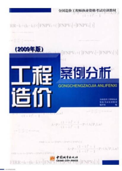 03942工程造价案例分析(一)