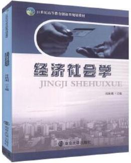 00309经济社会学