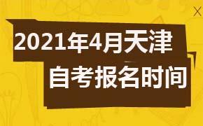 2021年4月天津自考报名时间