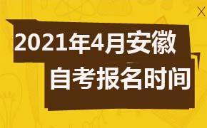 2021年4月安徽自考报名时间