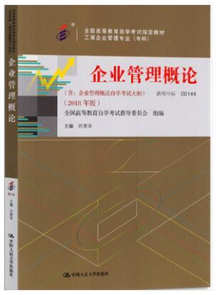 00144企业管理概论自考教材