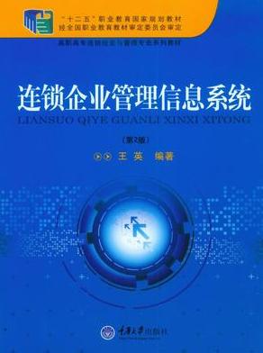 哪里能买辽宁自考07988连锁企业信息系统管理的自考书?有指定版本吗