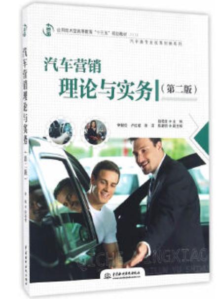 04446汽车营销与贸易