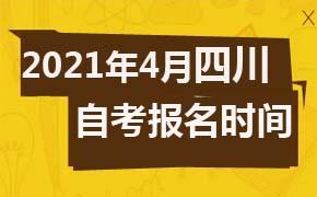 2021年4月四川自考报名时间