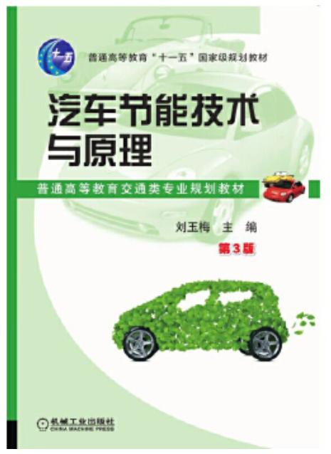 06895汽车节能技术