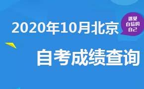 2020年10月北京自考成绩查询时间及入口