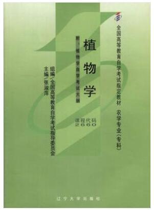 02660植物学(二)自考教材