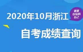2020年10月浙江自考成绩查询时间及入口
